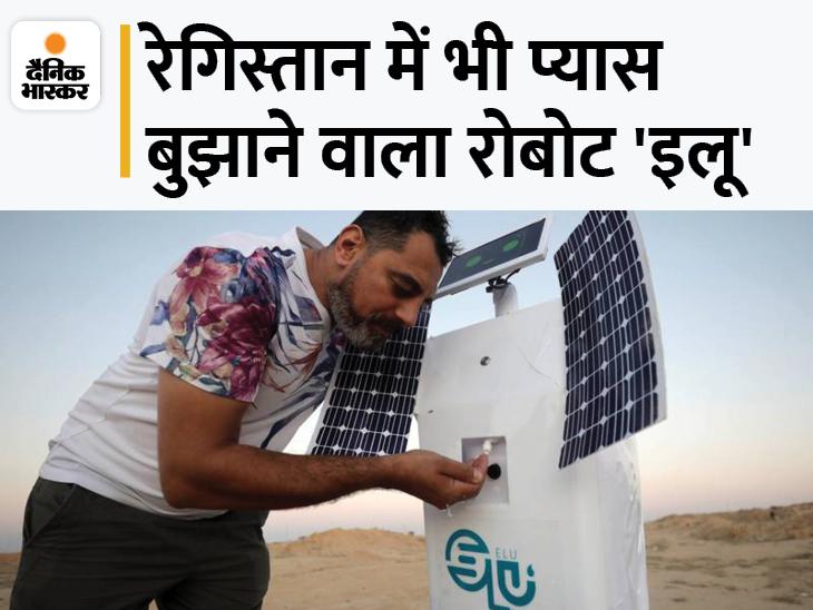 रेगिस्तान में हवा से पानी बनाने वाला रोबोट, यह मंगल ग्रह पर भी आर्टिफिशियल इंटेलिजेंस की मदद से पानी तैयार कर सकता है|लाइफ & साइंस,Happy Life - Dainik Bhaskar