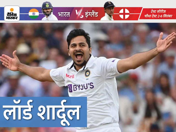 100 रन तक नहीं गिरा था इंग्लैंड का एक भी विकेट, शार्दूल ने की शुरुआत, फिर बुमराह, जडेजा और उमेश ने किया कमाल|क्रिकेट,Cricket - Dainik Bhaskar