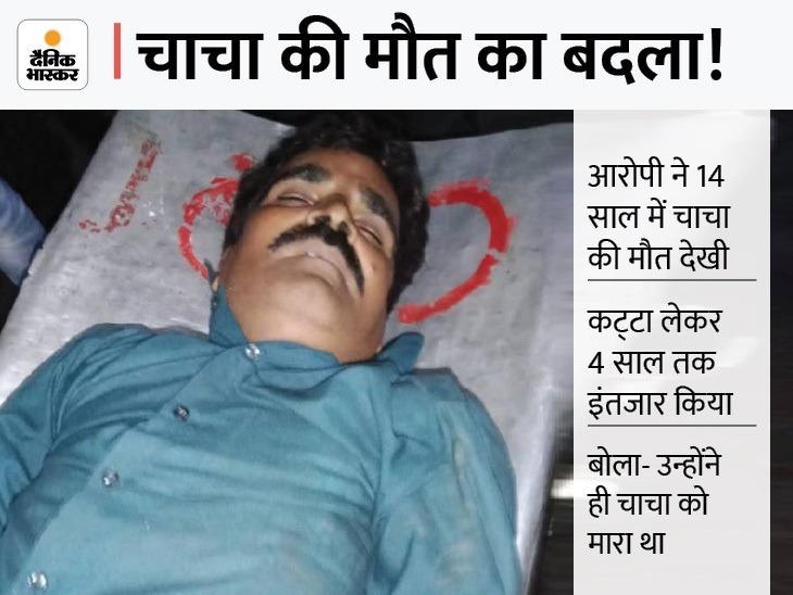 सरपंच का नाती 4 साल तक कट्टा लेकर घूमता रहा; बोला- चाचा को उनकी प्रेमिका के परिजनों ने शादी के दिन मारकर फांसी पर टांगा था, इसलिए मारा|भोपाल,Bhopal - Dainik Bhaskar