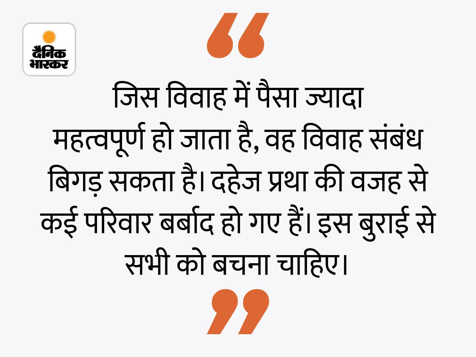 विवाह में दहेज का लेन-देन नहीं करना चाहिए, लड़का और लड़की दोनों ही अमूल्य होते हैं|धर्म,Dharm - Dainik Bhaskar