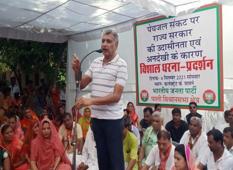 बोले- कांग्रेस और काल में जुगलबंदी, प्रदेश सरकार के गलत निर्णय से जिले में पेयजल संकट|पाली,Pali - Dainik Bhaskar