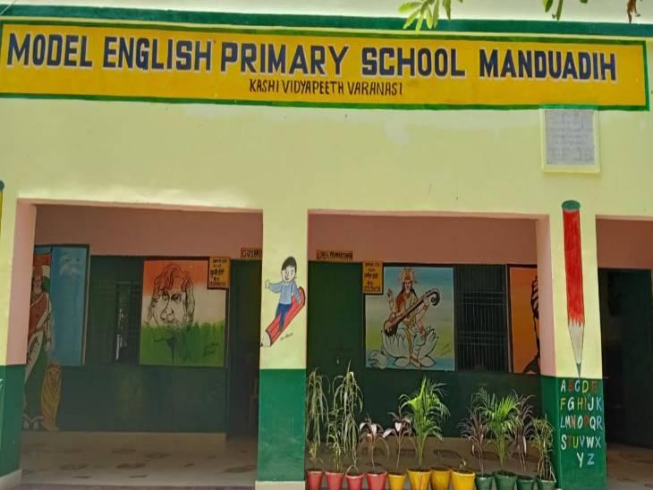 मंडुआडीह स्थित मॉडल इंग्लिश प्राइवेट स्कूल।