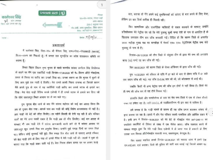जदयू नेता की ओर से जारी की गई प्रेस विज्ञप्ति।