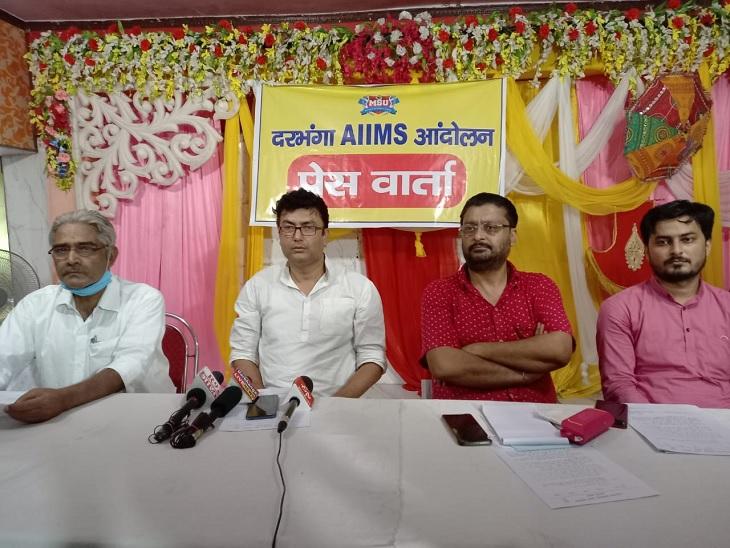 सरकार की सुस्ती को देख MSU ने खुद उठाया AIIMS के शिलान्यास का जिम्मा, गांव-गांव जाकर ईंट जमा करना शुरू किया|दरभंगा,Darbhanga - Dainik Bhaskar