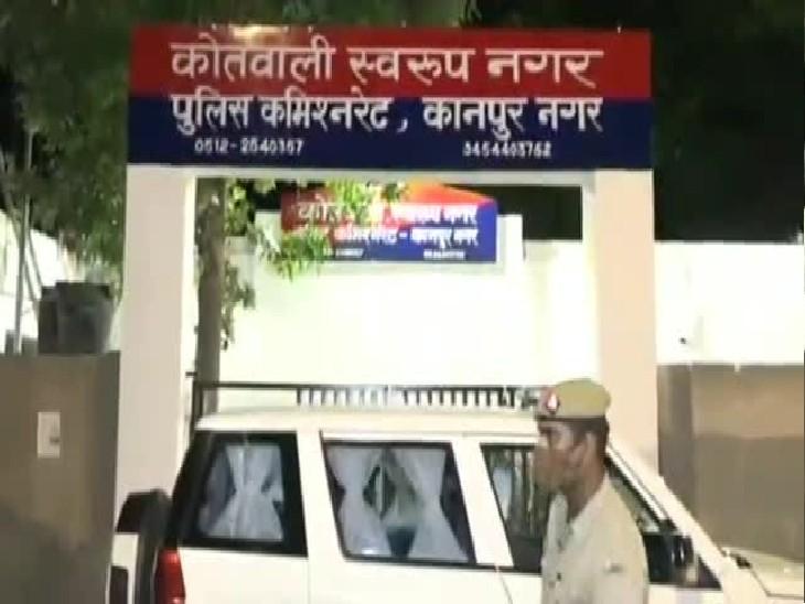 मामला कानपुर के स्वरूपनगर थाने का है। पुलिस ने FIR दर्ज कर मामले की जांच शुरू कर दी है।