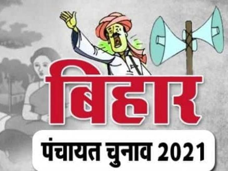 नवादा के कौआकोल प्रखंड में सूचना का प्रकाशन आज, कल से नामांकन, प्रखंड क्षेत्र में पंचायत चुनाव को लेकर बढ़ी सरगर्मी|बिहार,Bihar - Dainik Bhaskar