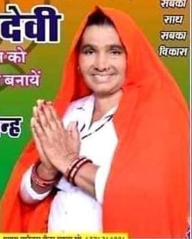 महुवा प्रधान गीता गुर्जर।