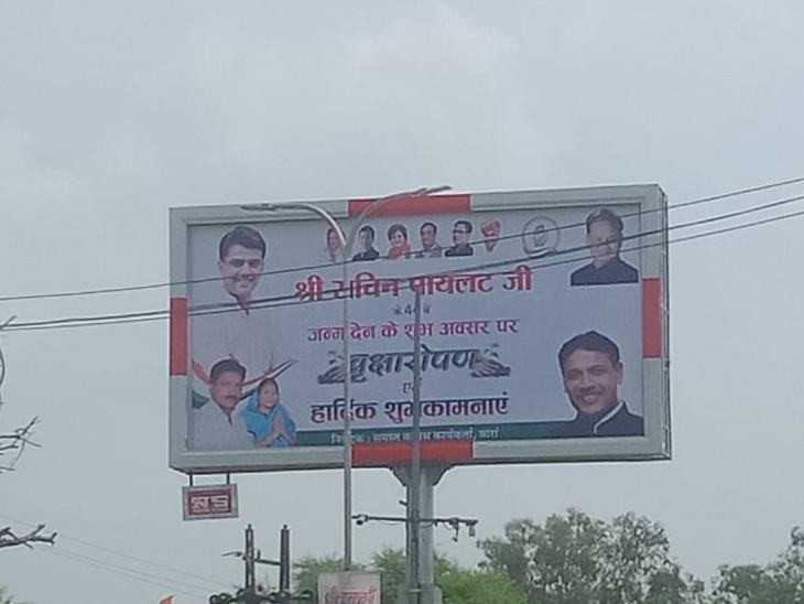 पायलट के जन्मदिन पर बारां में लगे पोस्टर, खान मंत्री प्रमोद जैन भाया, विधायक पानाचंद मेघवाल, निर्मला सहरिया भी होर्डिंग में नजर आए|कोटा,Kota - Dainik Bhaskar