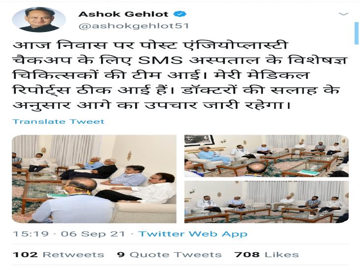 मुख्यमंत्री अशोक गहलोत ने ट्वीट कर दी जानकारी