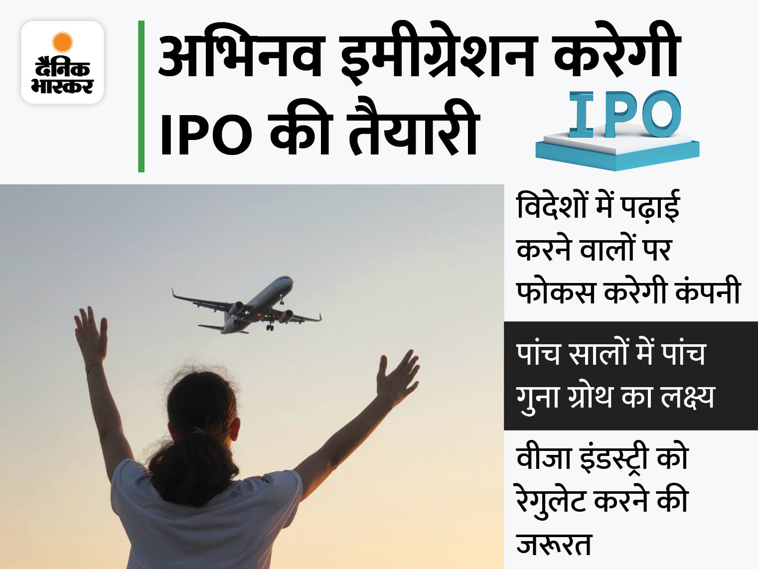 अभिनव इमीग्रेशन का 125-150 करोड़ रुपए के रेवेन्यू का लक्ष्य, कर्मचारियों की संख्या 1,000 करेगी बिजनेस,Business - Dainik Bhaskar