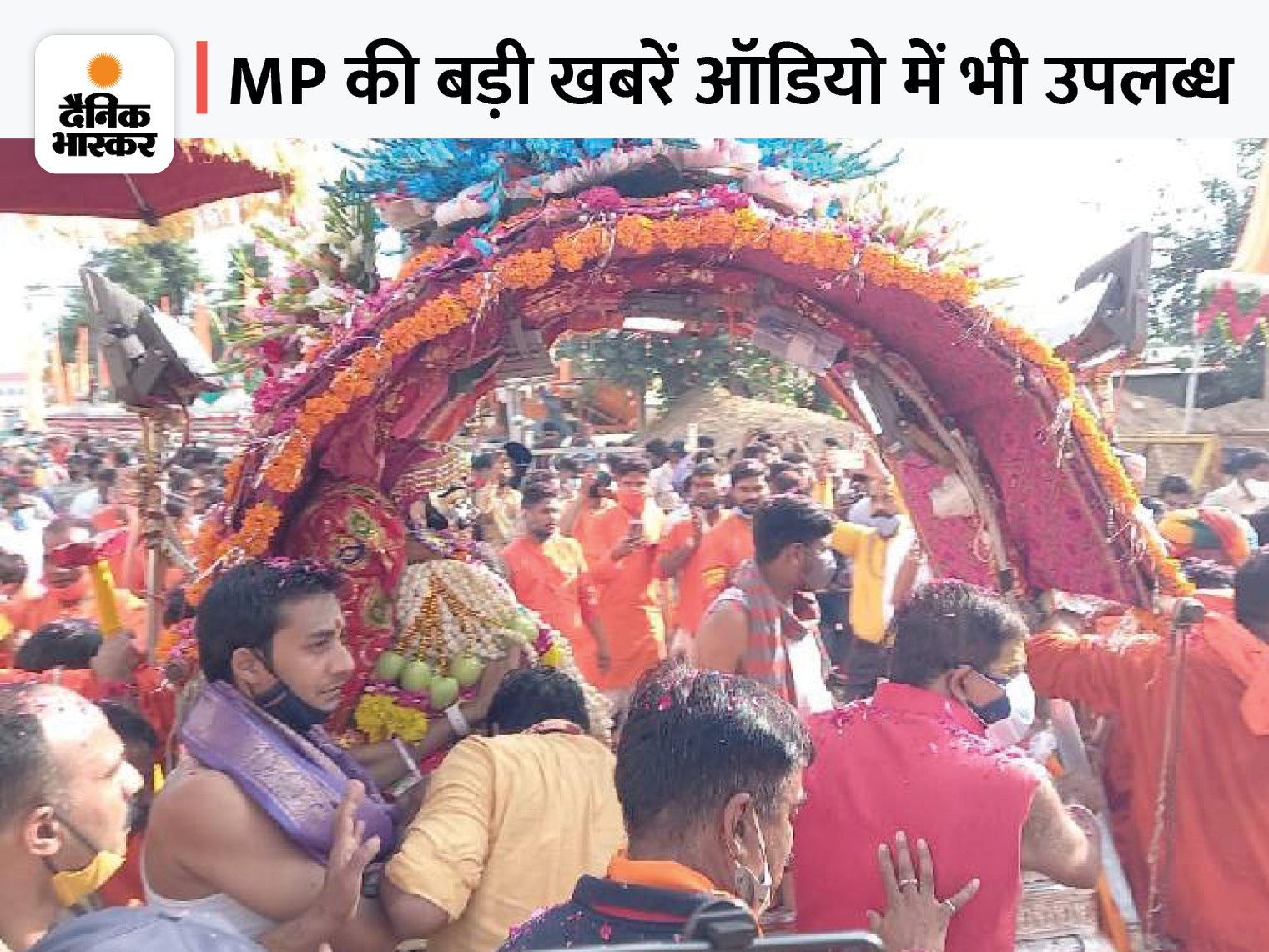 महाकाल की आखिरी शाही सवारी, ग्वालियर में ट्रिपल मर्डर, देवास में पबजी खेलते समय छात्र की मौत, कांग्रेस की अधिकार यात्रा को BJP ने बताया धोखा यात्रा|मध्य प्रदेश,Madhya Pradesh - Dainik Bhaskar