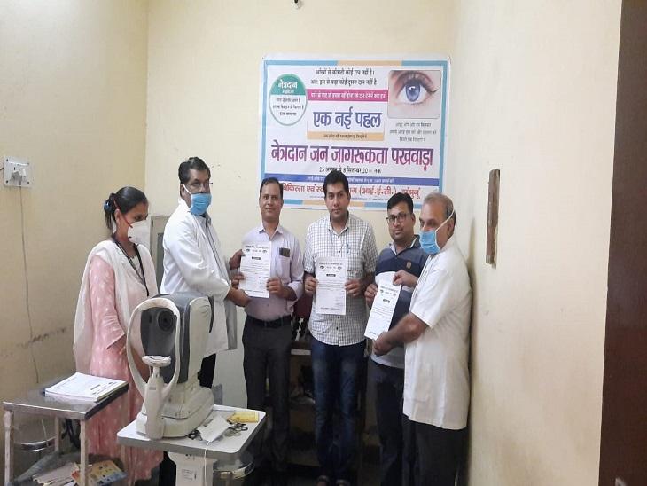 25 अगस्त से 8 सितंबर तक नेत्रदान जागरूकता पखवाड़ा, नेत्रदान के लिये प्रोत्साहित करने के लिये झुंझुनूं सीएमएचओ के 3 चिकित्साकर्मियों की पहल|झुंझुनूं,Jhunjhunu - Dainik Bhaskar