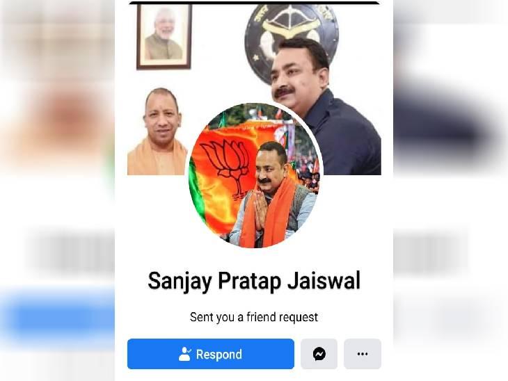 फर्जी फेसबुक आईडी बनाकर विधायक को बदनाम करने की कोशिश। - Dainik Bhaskar