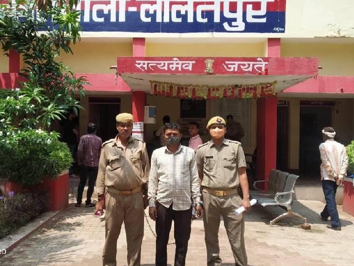 असलहा दिखाकर महिला से किया था रेप, पुलिस ने तीन दिन बाद आरोपी को पकड़ा|ललितपुर,Lalitpur - Dainik Bhaskar
