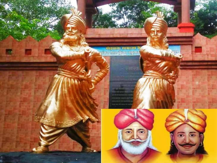 अमर शहीद राजा शंकर शाह और उनके बेटे रघुनाथ शाह के बलिदान दिवस कार्यक्रम में शामिल होंगे अमित शाह।
