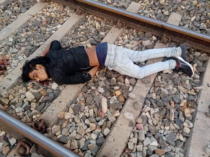 मऊ में प्रेमी जोड़े ने ट्रेन के सामने कूदकर दे दी जान। - Dainik Bhaskar