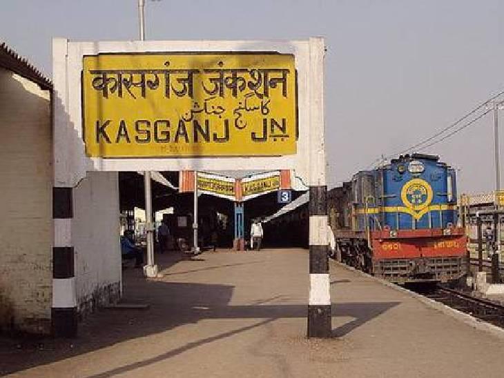 कासगंज जिले का गठन 2008 में मायावती सरकार में हुआ था। - Dainik Bhaskar