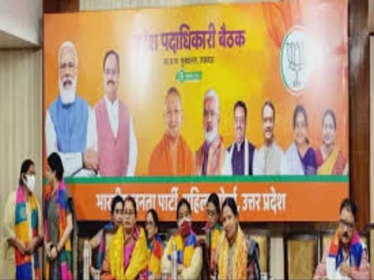 महिला मोर्चा प्रदेश कार्यसमिति की बैठक शुरु- राष्ट्रीय महिला अध्यक्ष बोली-महिला शक्ति इतिहास बनाएंगी, स्वतंत्र देव बोले-किसानों के भेष में विपक्ष आक्रमणकारी हो गया है..|लखनऊ,Lucknow - Dainik Bhaskar