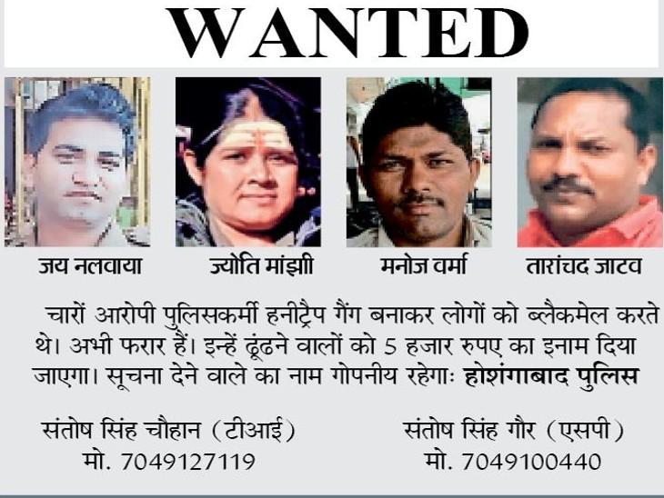 चारों ब्लैकमेलर पुलिसकर्मी फरार, पता बताने वाले काे पुलिस देगी 5 हजार रुपए का इनाम, करीब एक महीने से फरार बर्खास्त पुलिसवालों पर एसपी ने घोषित किया इनाम होशंगाबाद,Hoshangabad - Dainik Bhaskar