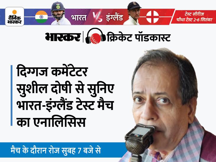 चौथे टेस्ट में सभी नतीजे संभव, शार्दूल की पारी ने भारत को मजबूती दी; अब रवींद्र जडेजा को करना होगा कमाल|क्रिकेट,Cricket - Dainik Bhaskar