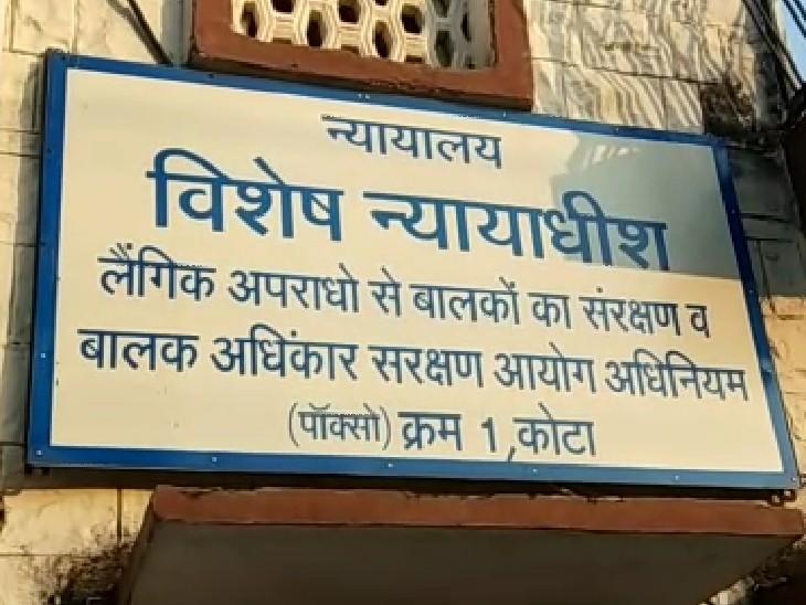 14 साल की नाबालिग से रेप के मामले में 10 साल की सजा, दूसरे मामले में 17 साल की नाबालिग के दुष्कर्मी को 10 साल की जेल|कोटा,Kota - Dainik Bhaskar