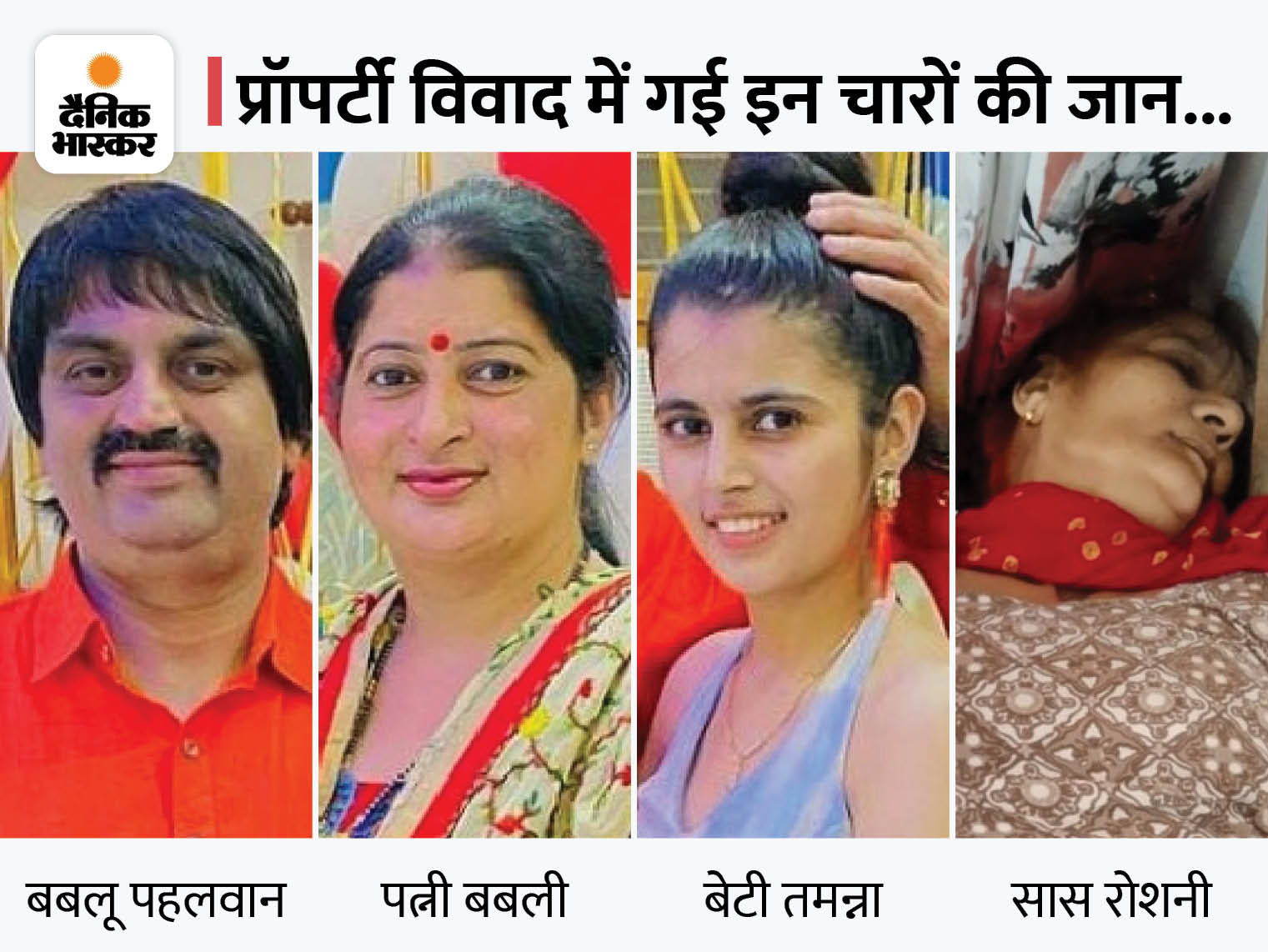 पुलिस ने तहसीलदार से मांगा परिवार की प्रॉपर्टी का ब्यौरा; इकलौते बेटे ने जेंडर बदलवाकर लिव-इन FRIEND से शादी से रोकने पर किया मां-बाप, बहन और नानी का मर्डर|रोहतक,Rohtak - Dainik Bhaskar