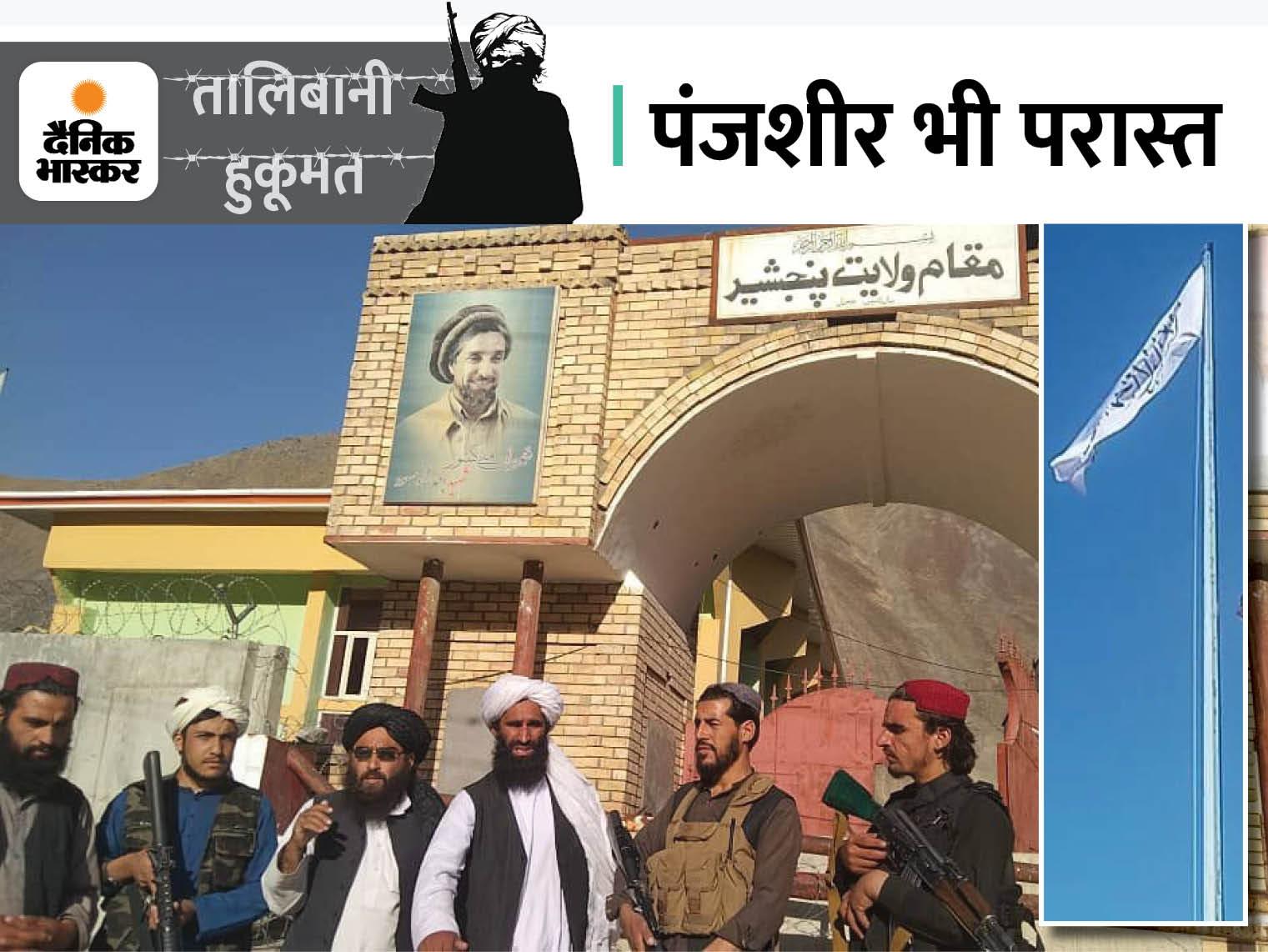 ढह गया पंजशीर का किला, अब पूरे अफगानिस्तान पर तालिबान का कब्जा; रेजिस्टेंस फोर्स ने कहा- जंग जारी रहेगी|विदेश,International - Dainik Bhaskar