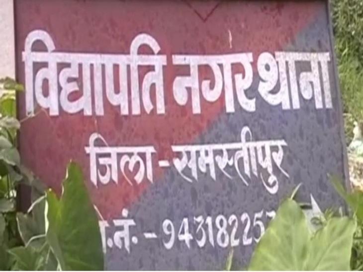 विद्यापतिनगर थाना, समस्तीपुर । - Dainik Bhaskar