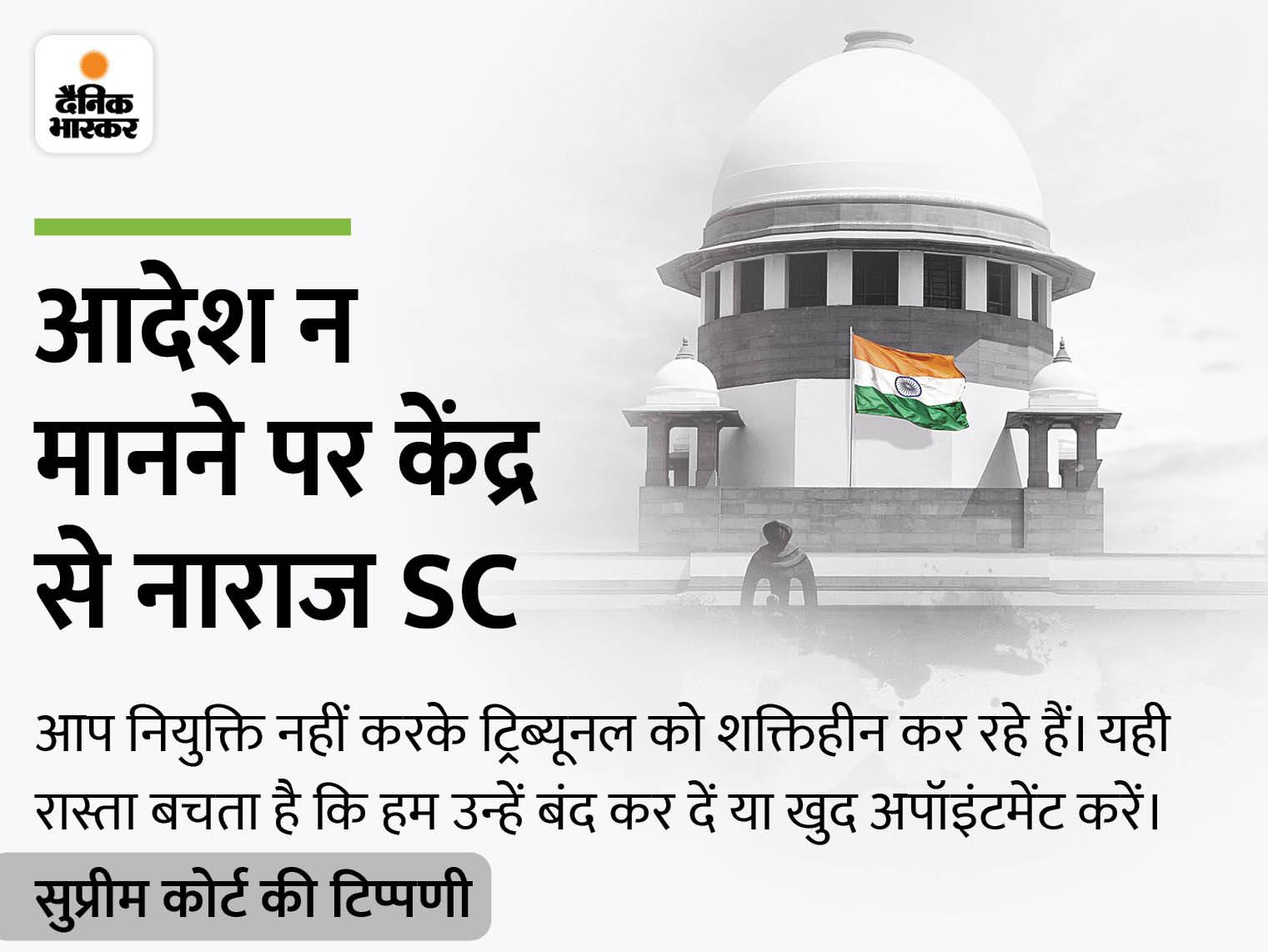 ट्रिब्यूनल में नियुक्ति न करने पर कोर्ट ने कहा- सरकार हमारे फैसलों का सम्मान नहीं कर रही, धैर्य की परीक्षा मत लीजिए|देश,National - Dainik Bhaskar