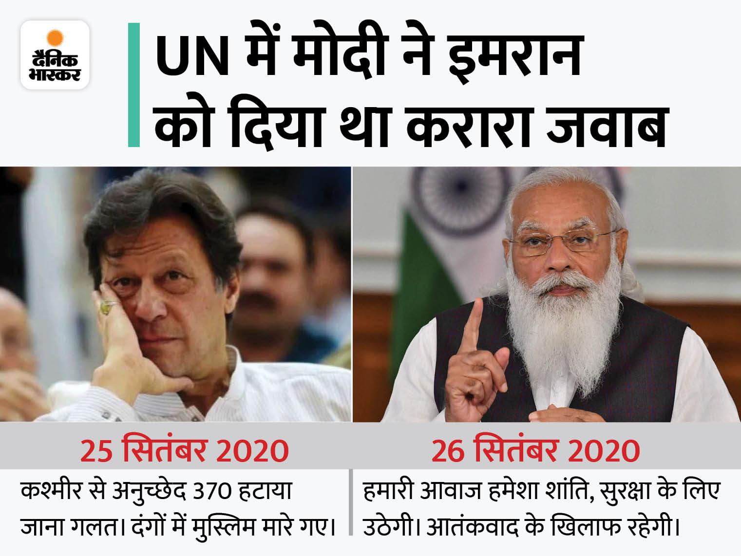PM मोदी SCO समिट में पाकिस्तानी प्रधानमंत्री की मौजूदगी में आतंकवाद पर बोलेंगे, तालिबान का नाम नहीं लेंगे|देश,National - Dainik Bhaskar