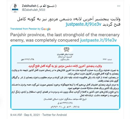 जबीउल्लाह मुजाहिद ने ट्वीट करके पंजशीर फतह किए जाने का ऐलान किया।