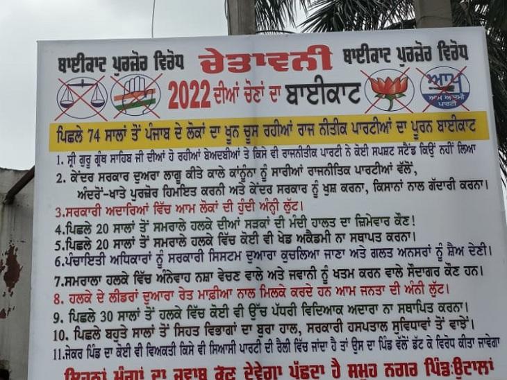 गांव के एंट्री प्वाइंट पर लगाया गया चेतावनी बोर्ड। - Dainik Bhaskar