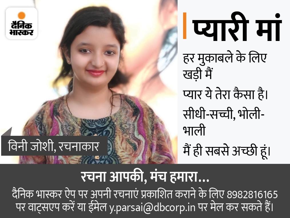 इंदौर की विनी जोशी की रचना 'प्यारी मां';...कितनी भी हो जाओ बड़ी, 'मां' मैं आज भी तेरी बच्ची हूं|इंदौर,Indore - Dainik Bhaskar