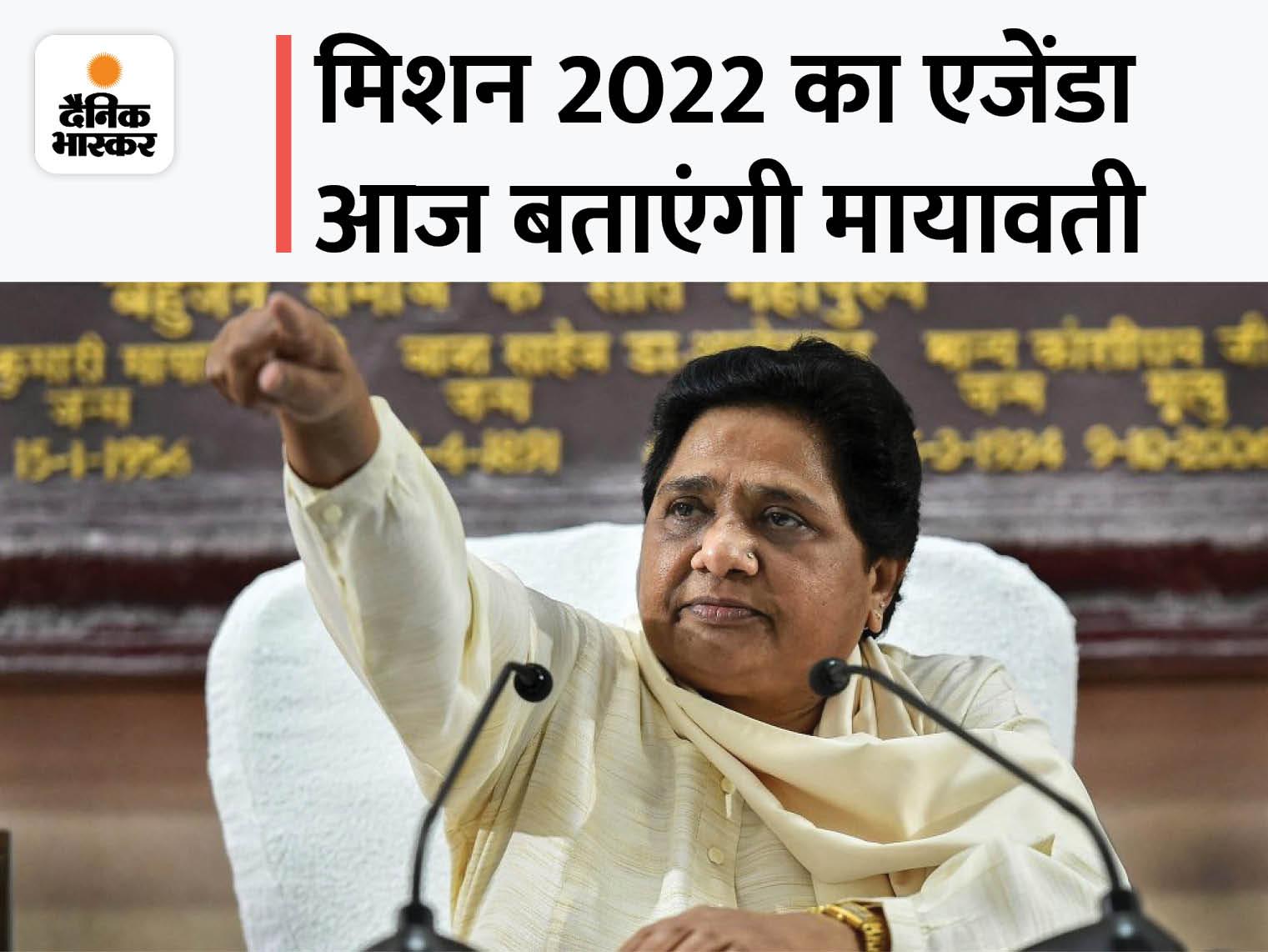 लोकसभा चुनाव के बाद पहली बार सार्वजनिक मंच पर दिखेंगी मायावती, 75 जिलों से आए ब्राह्मण कोआर्डिनेटर्स से करेंगी संवाद|लखनऊ,Lucknow - Dainik Bhaskar