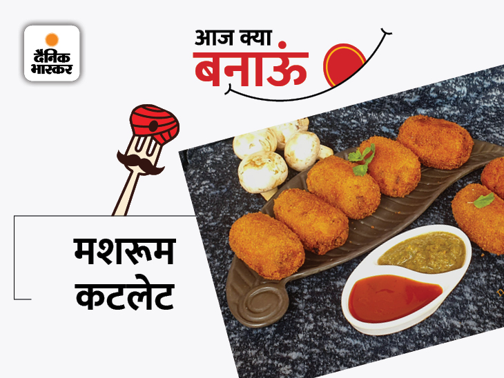 कुछ तीखा और चटपटा खाने का मन हो तो मशरूम कटलेट बनाएं, इसे चटनी या सॉस के साथ सर्व करें|लाइफस्टाइल,Lifestyle - Dainik Bhaskar