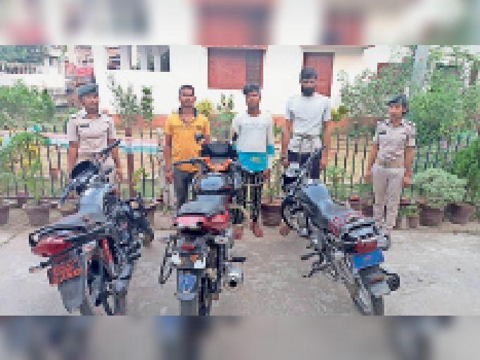 चोरी की बाइक के साथ गिरफ्तार तीनों चोरों के साथ पुलिस के जवान। - Dainik Bhaskar