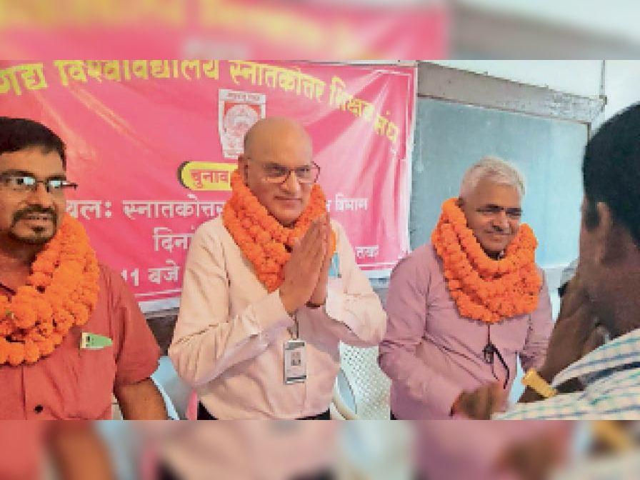 मविवि पीजी शिक्षक संघ के नवनिर्वाचित सदस्य। - Dainik Bhaskar