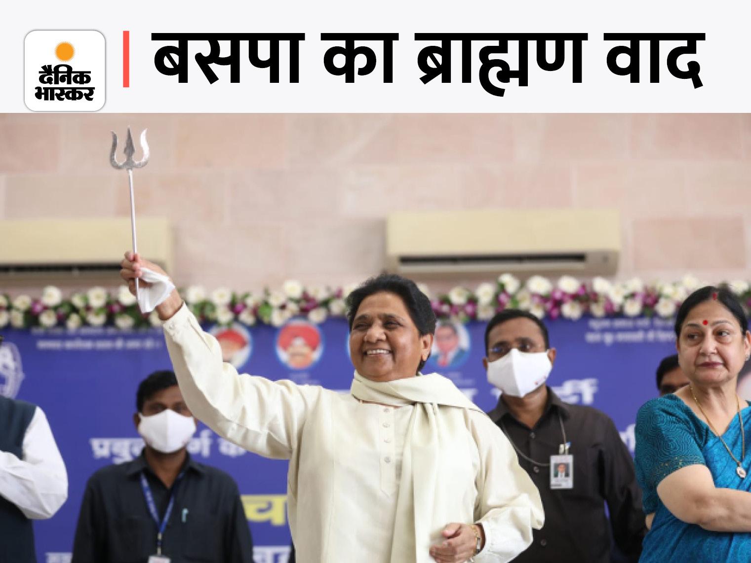 मायावती ने त्रिशूल लहराकर किया ब्राह्मणों के सपोर्ट से जीत का दावा, बोलीं- इस बार मूर्तियां और संग्रहालय बनाने में ताकत नहीं खपाएंगे|लखनऊ,Lucknow - Dainik Bhaskar