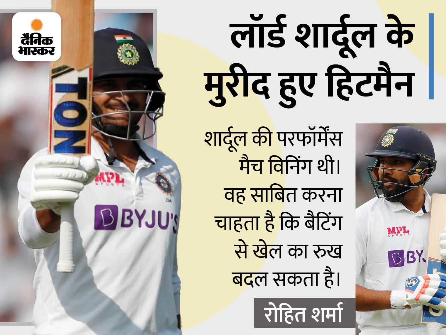 रोहित बोले- शार्दूल को भी मैन ऑफ द मैच मिलना चाहिए था, उनकी बैटिंग कौन भूल सकता है और 2 अहम विकेट लिए|क्रिकेट,Cricket - Dainik Bhaskar
