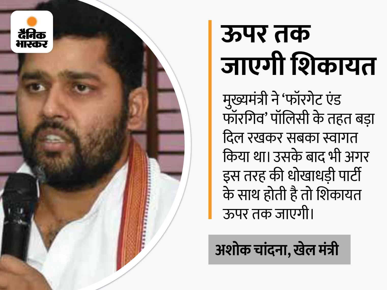 अशोक चांदना बोले-कुछ 'जयचंद' एक साल पहले बीजेपी के हाथ बिक चुके, कांग्रेस में रहकर पार्टी को हरवाया जयपुर,Jaipur - Dainik Bhaskar