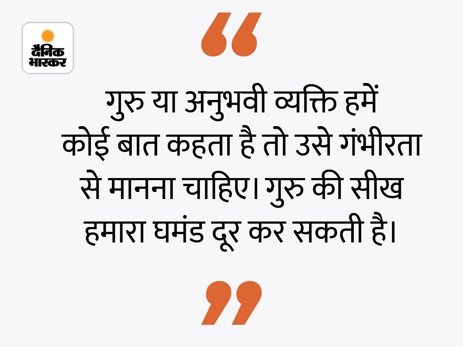 कभी भी किसी काम का अहंकार न करें, क्योंकि सबसे ऊपर परमशक्ति है|धर्म,Dharm - Dainik Bhaskar