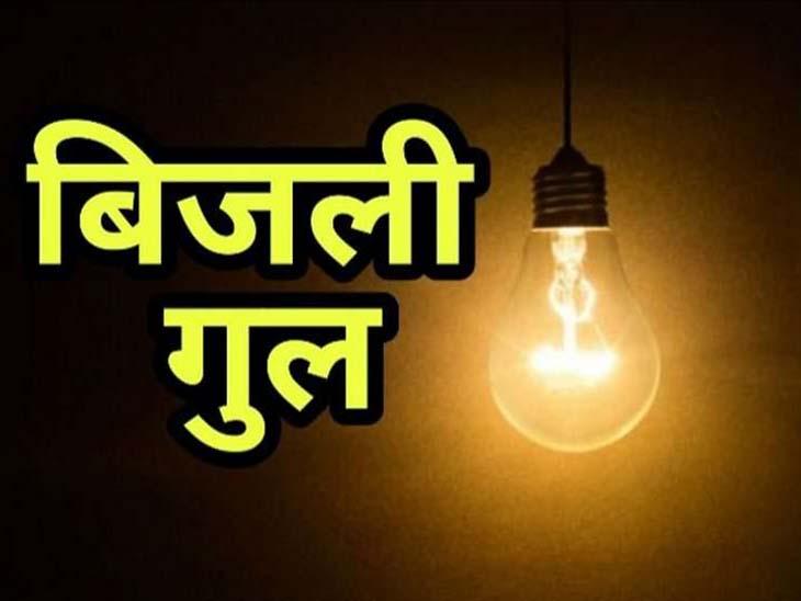 मेंटीनेंस के कारण आज शहर में कई स्थानों पर सुबह 9 व 10 बजे से रहेगी बिजली बंद, झोटवाड़ा व आमेर क्षेत्र रहेंगे प्रभावित|जयपुर,Jaipur - Dainik Bhaskar
