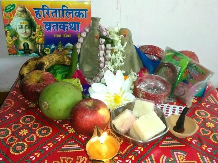 देवी पार्वती ने शिवजी को पाने के लिए सहेलियों के साथ किया था ये व्रत|धर्म,Dharm - Dainik Bhaskar