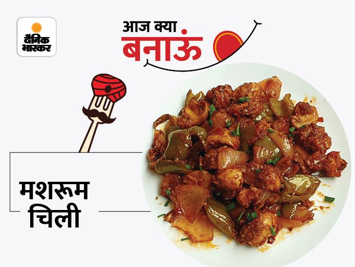 मशरूम चिली बनाने का आसान तरीका, सिर्फ 20 मिनट में हो जाएंगे तैयार|लाइफस्टाइल,Lifestyle - Dainik Bhaskar