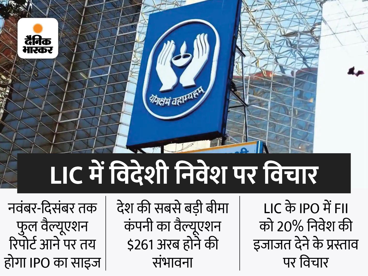 एयर इंडिया के लिए बोली की अंतिम तारीख बढ़ने की संभावना नहीं, IPO से पहले LIC में FII को मिल सकती है निवेश की इजाजत बिजनेस,Business - Dainik Bhaskar