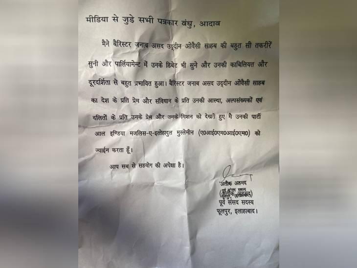 बाहुबली अतीक अहमद ने जेल से एएमआईएम जॉइन की है। जेल से पत्र लिखकर आतीक ने जॉइनिंग की खबर दी।
