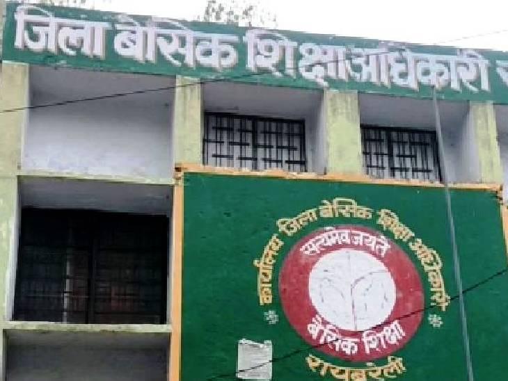 रायबरेली शिक्षा विभाग के एकाउंटेंट ने फोन पर दी महिला शिक्षिका को गालियां, ऑडियो वायरल होने पर एकाउंटेंट को हटाया गया|रायबरेली,Raibareli - Dainik Bhaskar