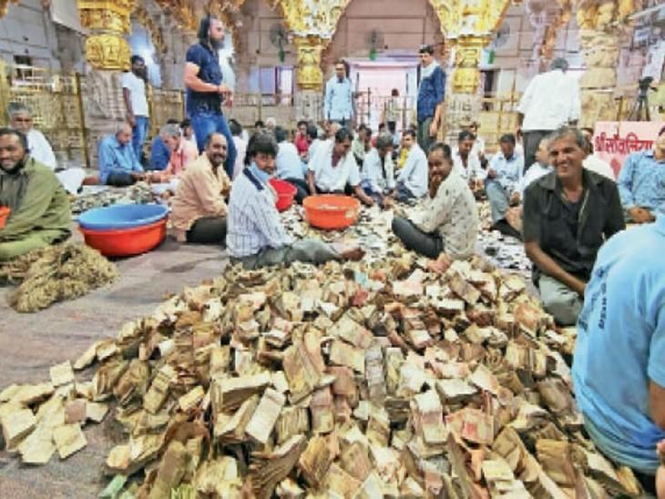भंडार से निकली शेष राशि की दूसरे दिन सोमवार को गणना करते मंदिरकर्मी। - Dainik Bhaskar
