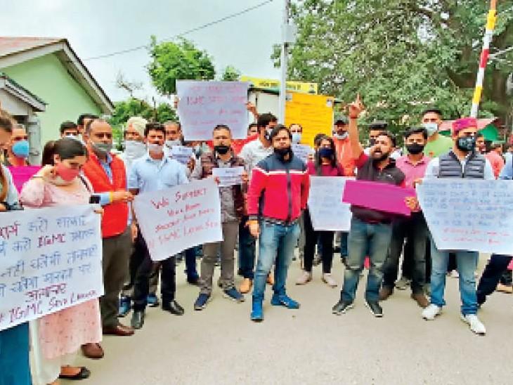 आईजीएमसी में सोमवार को बॉबी के लंगर को बंद करने के विरोध में कांग्रेस और युवा कांग्रेस ने प्रदर्शन किया। - Dainik Bhaskar
