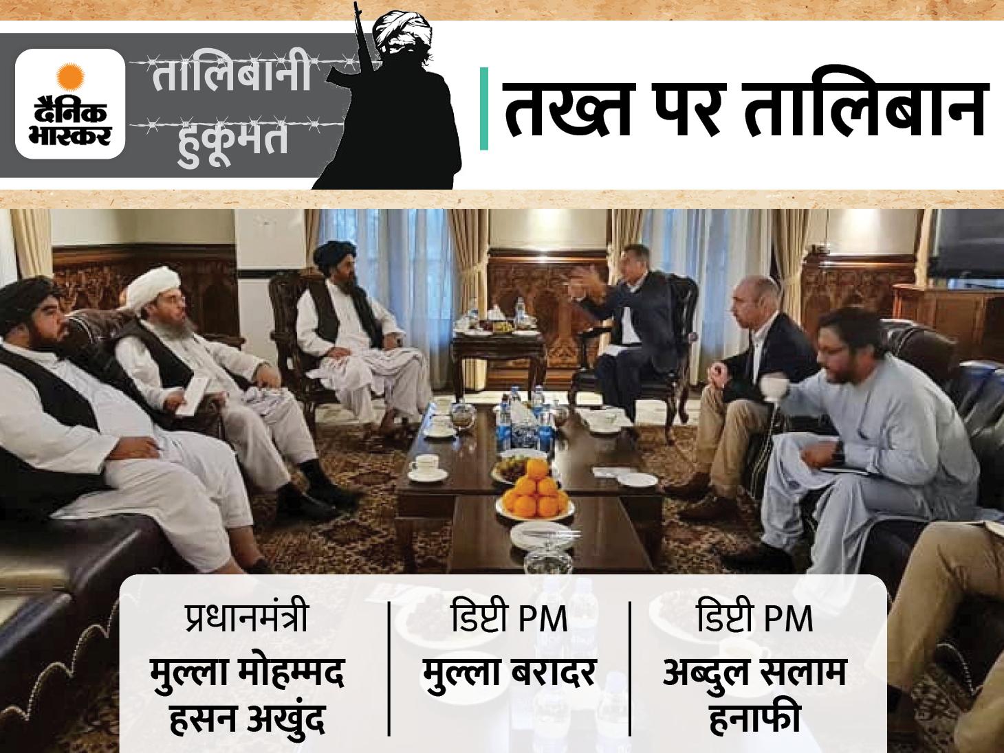 तालिबान की सरकार में कोई महिला नहीं; भारत से बातचीत करने वाले स्टेनेकजई उप विदेश मंत्री बने|विदेश,International - Dainik Bhaskar